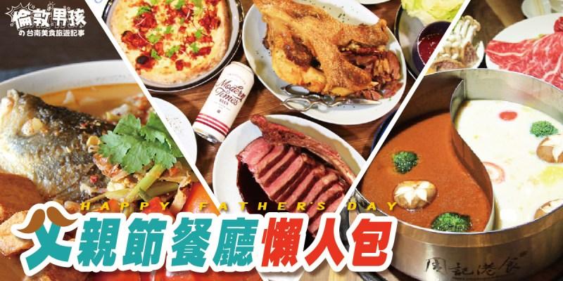 2019台南家庭聚餐推薦,精選12間父親節優質餐廳!