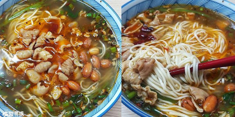 台南保安路美食,肥腸香Q入味、湯頭後勁強,麻辣口感吃了會爆汗「重慶肥腸麵館」!