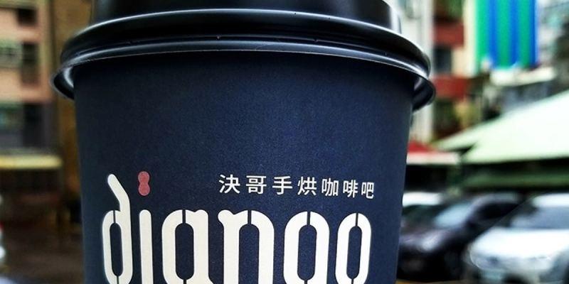 台南平價咖啡推薦!「Django決哥手烘咖啡吧」鄰近新光三越新天地的小咖啡店~