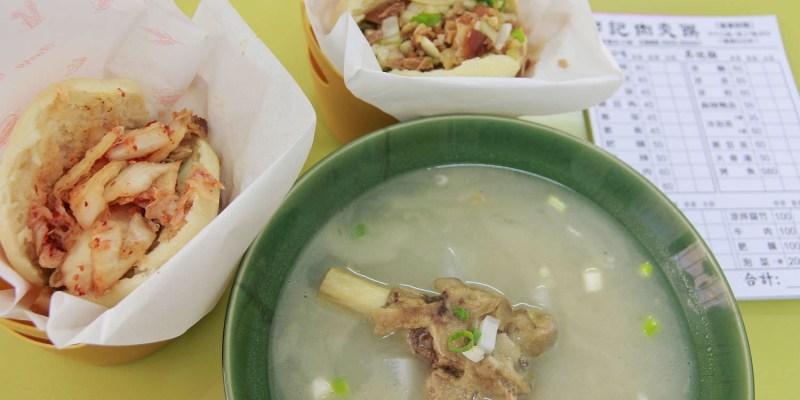 台南巷弄裏的陝西傳統小吃-中式漢堡「鄭記肉夾饃」!