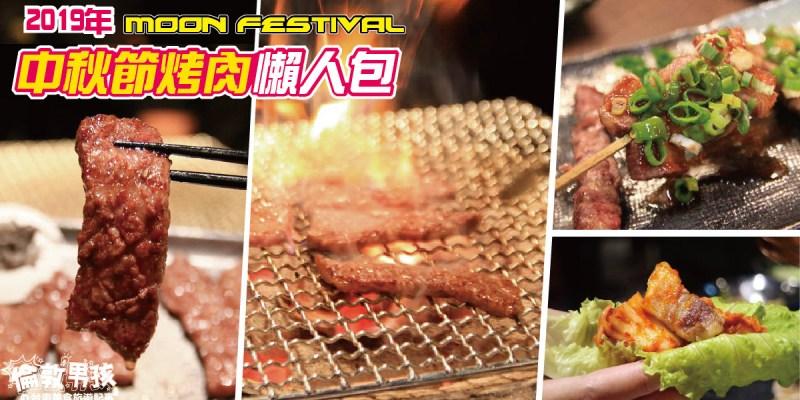 台南中秋烤肉懶人包,精選 55 間燒肉、串燒店,通通送給你!(2020-09 更新)