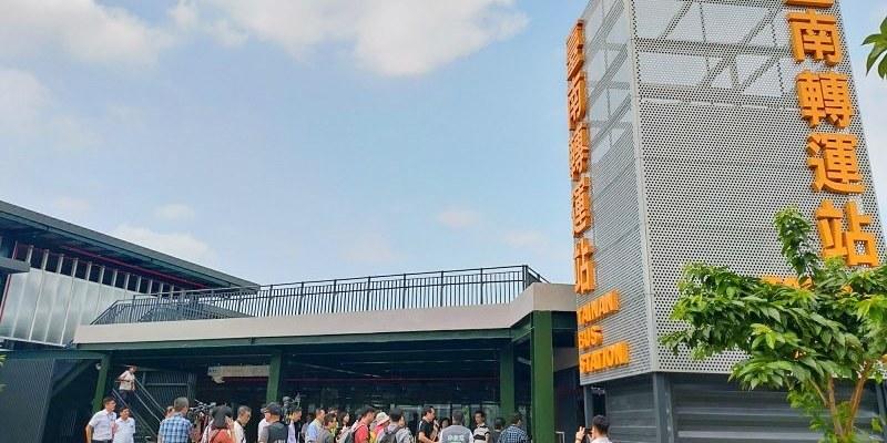 「台南轉運站」貨櫃堆疊規劃入圍世界建築獎,預計今年底試營運!