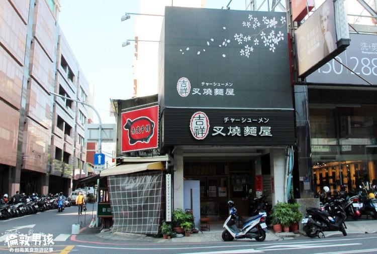 台南中西區滿滿鮮美蛤蜊CP值超高日式拉麵「吉祥叉燒麵屋」