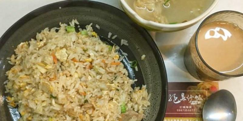 職人炒飯,口味眾多,粒粒分明鑊氣十足的絕鼎好飯-絕鼎炒飯專門店!