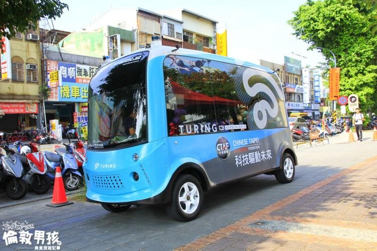 台南「智慧城鄉嘉年華」帶你窺探未來城市的樣貌、科技的運用~