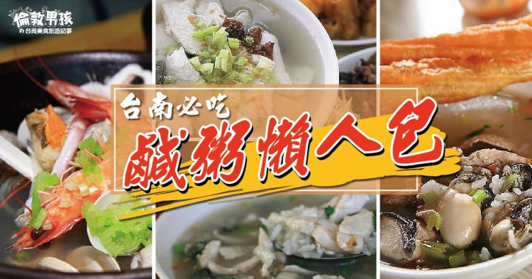 台南 16 間必吃「鹹粥」懶人包,從早餐吃到宵夜!在地老字號有哪些?從鹹粥看台南歷史~