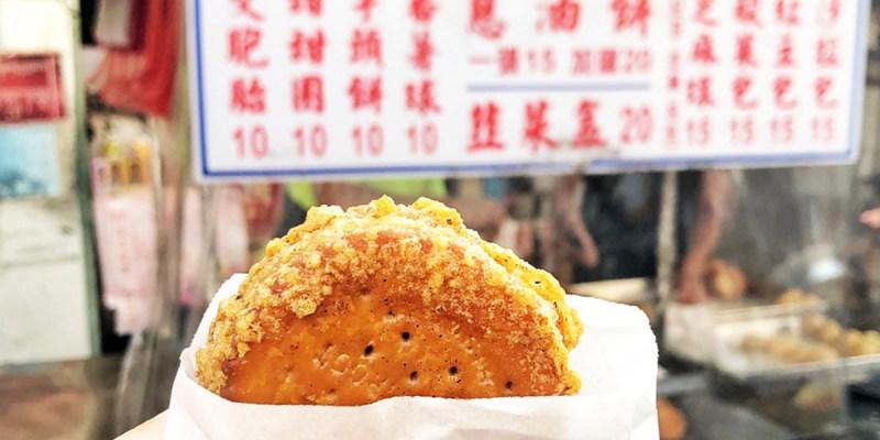 台南東區「府東街147號蔥油餅」古早味點心甜甜圈、芋頭餅、雙胞胎 現炸好滋味