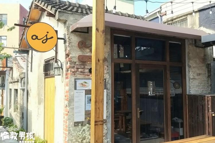 台南異國美食推薦~藏身在國華街老屋裏的「AJ法式料理」!