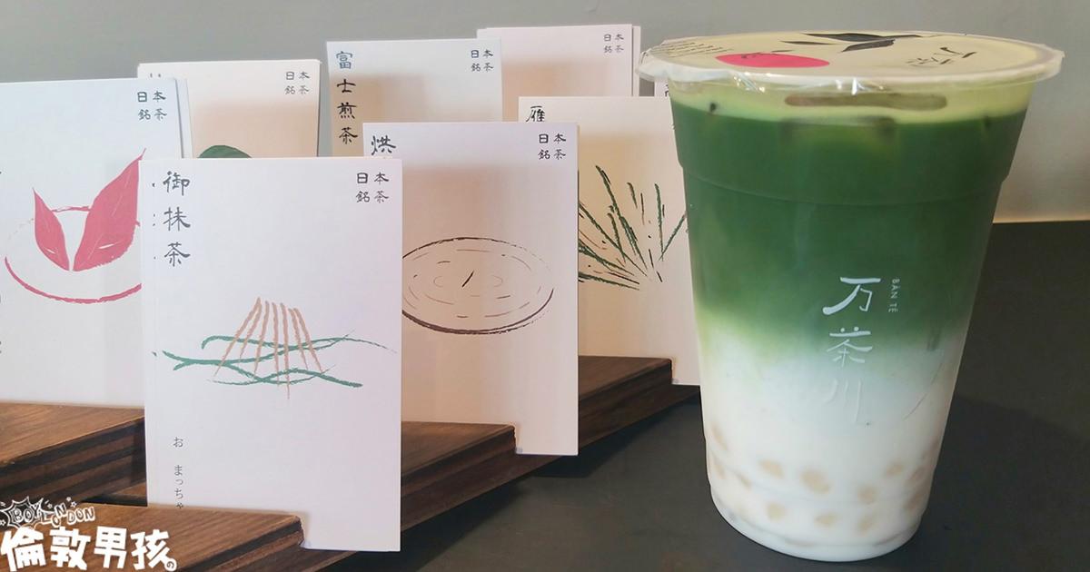 臺南飲料推薦,府前路上-專注在「日本茶」的「萬茶川」職人飲料店 - 倫敦男孩の臺南美食旅遊記事