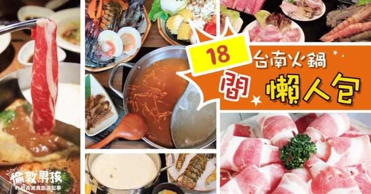 【台南火鍋懶人包】饕客必吃的各式鍋物,精選台南18間火鍋,鍋物愛好者看這裡!