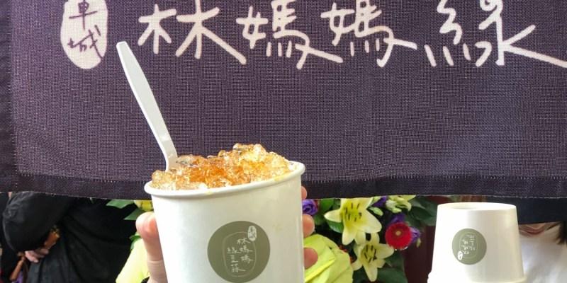 台南轉運站美食特搜-想吃甜點嗎?涼爽、飽足的「林媽媽綠豆蒜」