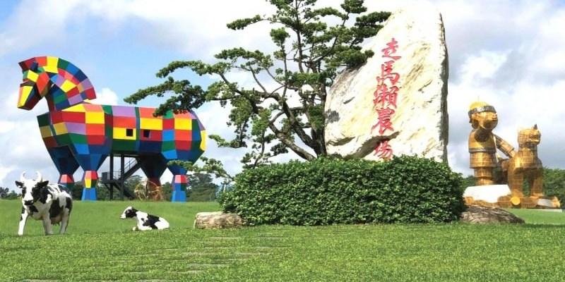 台南走馬瀨農場 228 連假限時入園優惠專案~身分證號中三碼免費入園!