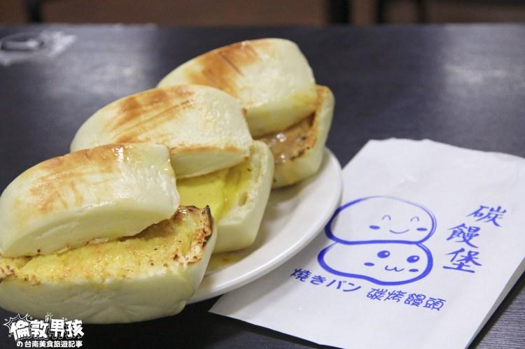 台南宵夜推薦-包餡的烤饅頭「碳饅堡-豆漿宵夜早點」,鹹的、甜的任君挑選~