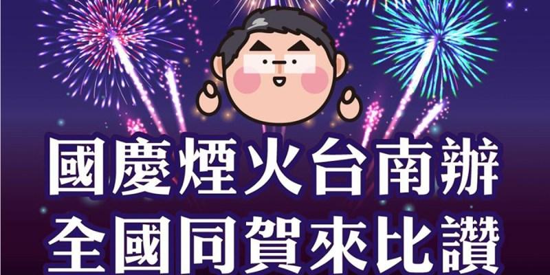 2020 年國慶煙火在台南~安平港、將軍漁港,還是觀海橋?