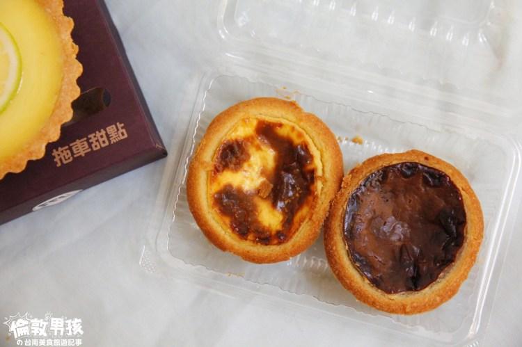 台南隱藏版甜點,慕斯口感的蛋塔、酸甜誘人的檸檬塔,就在「拖車甜點」!