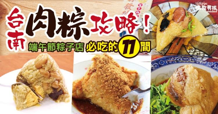 【台南粽子懶人包】台南肉粽、菜粽推薦,精選11間粽子店,懶人攻略送給你!