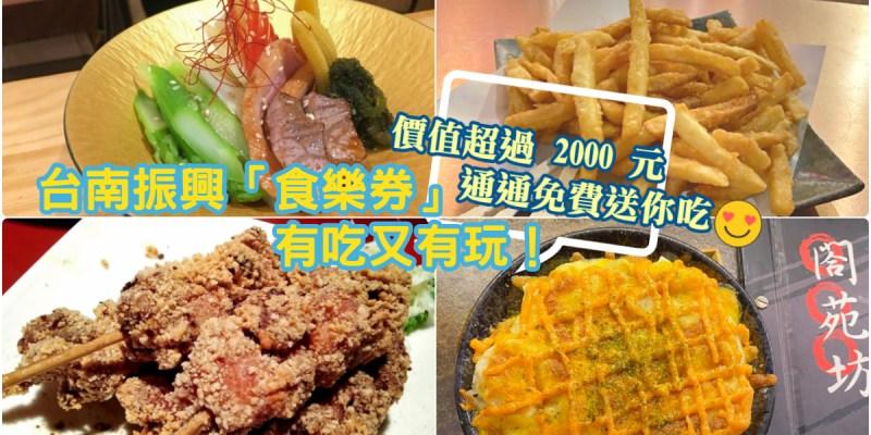 台南商家大團結,發送「振興食樂券」價值超過 2000 元免費送給你,有吃有喝、又有玩!