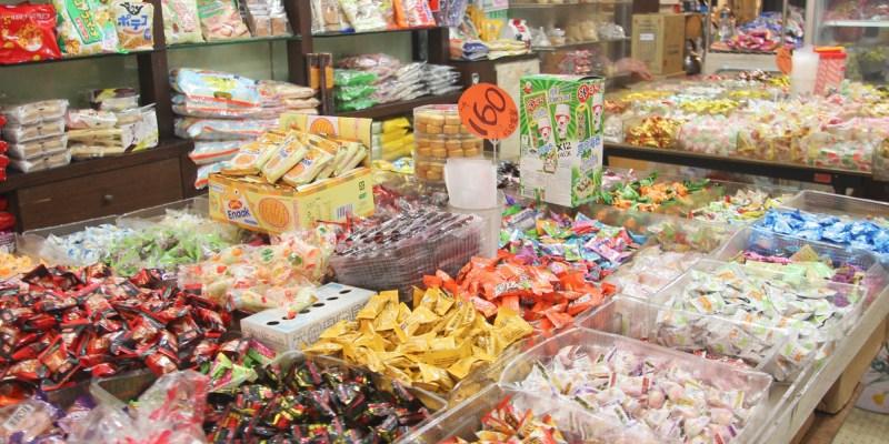 台南延平市場古早味糖果鋪「伊菓坊」,令人懷念的柑仔店童年零食~