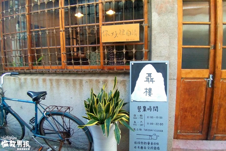 台南特色咖啡館「聶樓」,從神農街搬到信義街,繼續在老宅裏品味咖啡、享受安靜