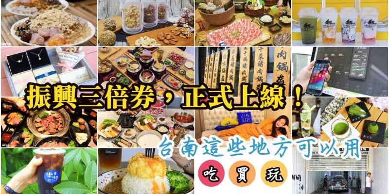 振興券正式開跑!台南哪裏可以用?這篇告訴你~有吃、有買、還有玩的無敵懶人包