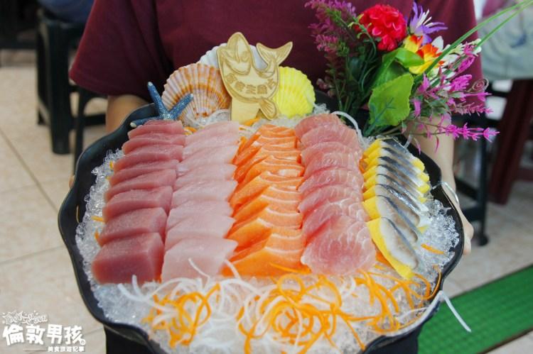 墾丁後壁湖必吃美食「邱家生魚片」~生魚片吃到撐只要200元 CP 值爆表!