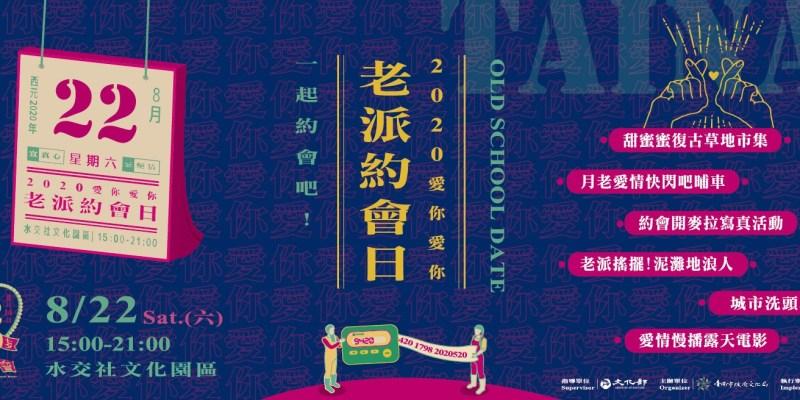 台南七夕嘉年華「老派約會」系列活動,回到 70 年代,來場懷舊的老式約會吧!