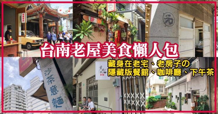 台南「老屋美食懶人包」!彙整 21 間特色老宅餐廳,隱藏版的早午餐、下午茶、咖啡館~