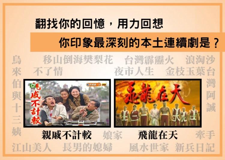 台灣經典本土連續劇「飛龍在天」、「親戚不計較」~你印象最深刻的是哪一齣?