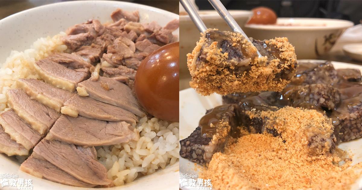 台南東安路超人氣美食,用餐時段人潮爆滿的「鴨霸當歸鴨」鴨肉飯、爌肉飯!