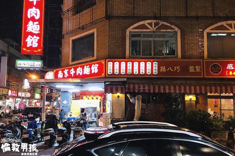 台南老字號紅燒牛肉麵~文南路的「南京牛肉麵館」!