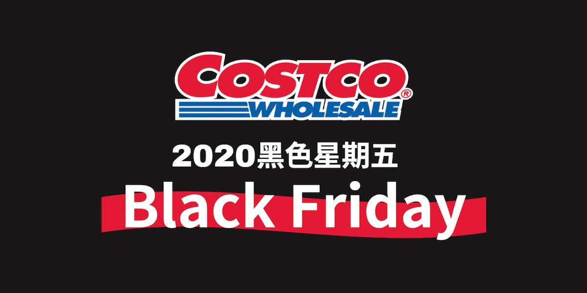 搶便宜別錯過!每年一度的 COSTCO「黑色購物節」即將登場~