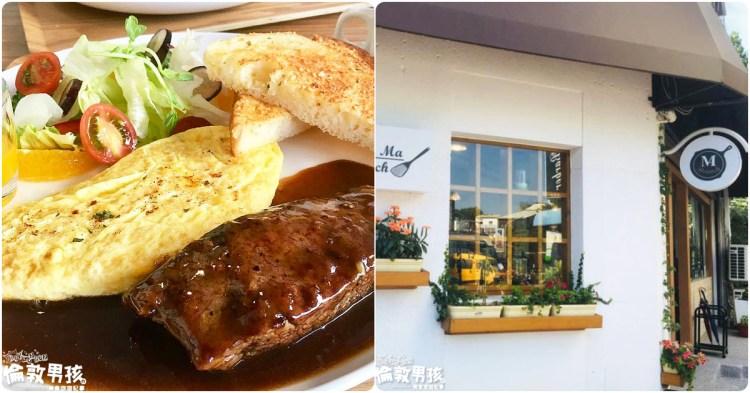 台南無印風早午餐店,就算傍晚也吃得到的「Mr.Ma Brunch」!