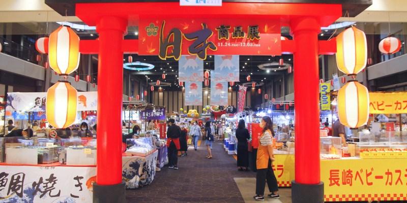 近百間日本商家!「日本商品展」年度最終回在新光三越高雄左營店~