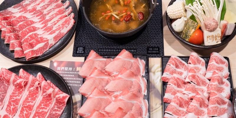 台南火鍋推薦!海安路原肉煮義的「開鍋」日本極嘿和牛、伊比利豬!