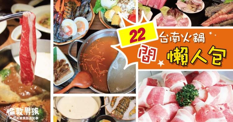 【台南火鍋懶人包】饕客必吃的各式鍋物,精選台南22間火鍋,鍋物愛好者看這裡!