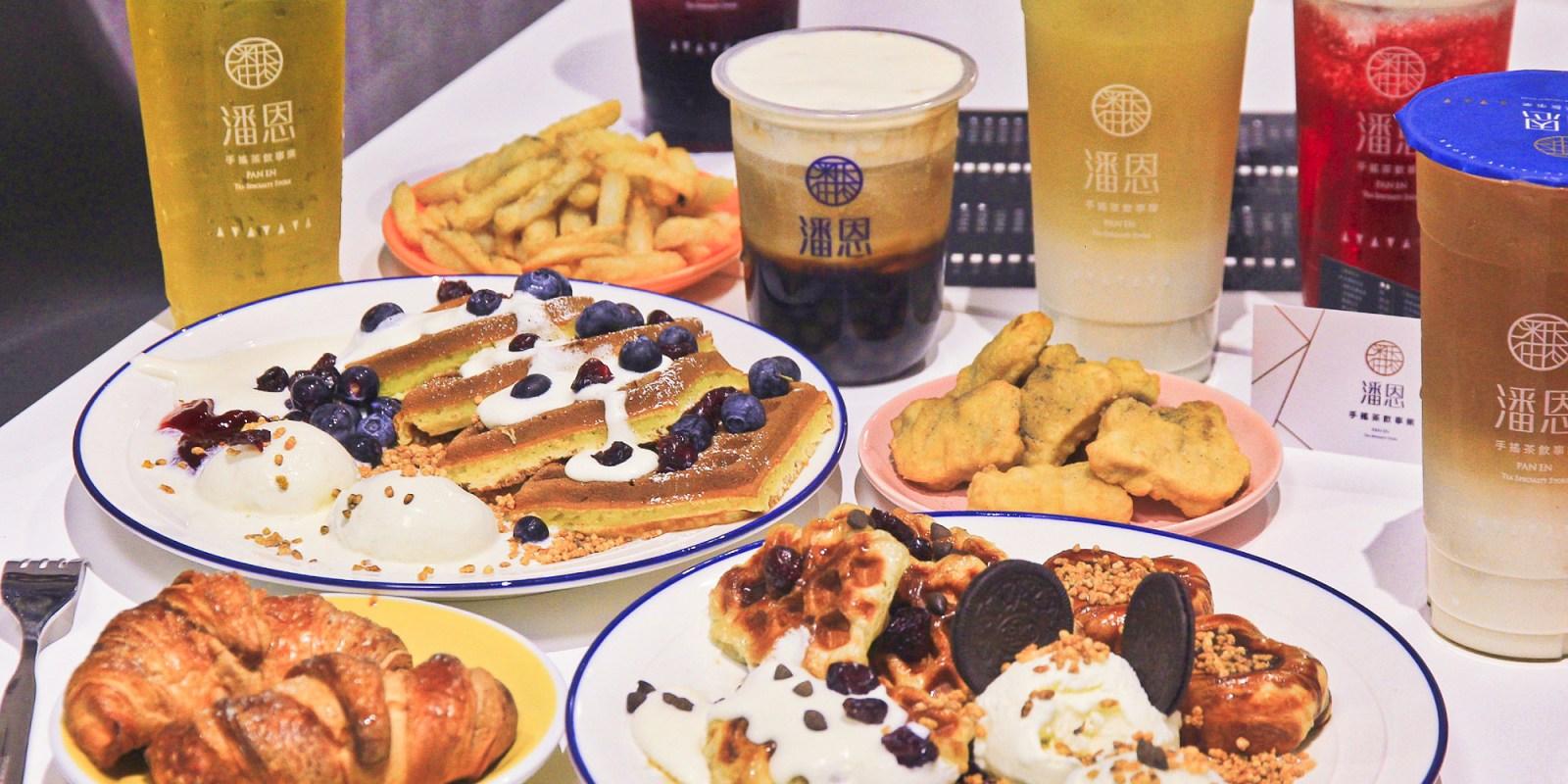 台南聚會推薦~有鬆餅、啤酒機的內用飲料店「潘恩茶飲」華平總店!