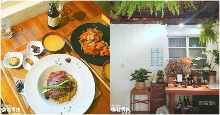 台南叢林系西式餐館,藏身巷弄老屋的「餵胃」西餐廳~