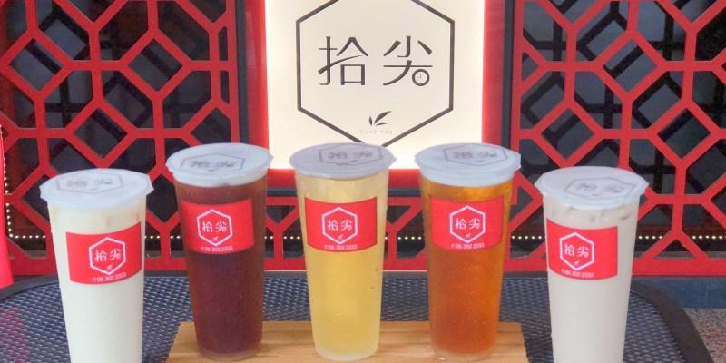 台南永康飲品推薦,專賣烏龍茶、烏龍拿鐵的「拾尖茶飲」飲料店~