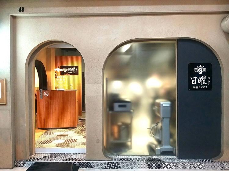 台南 日式風格義式餐館 日曜 義大利麵 和洋pasta