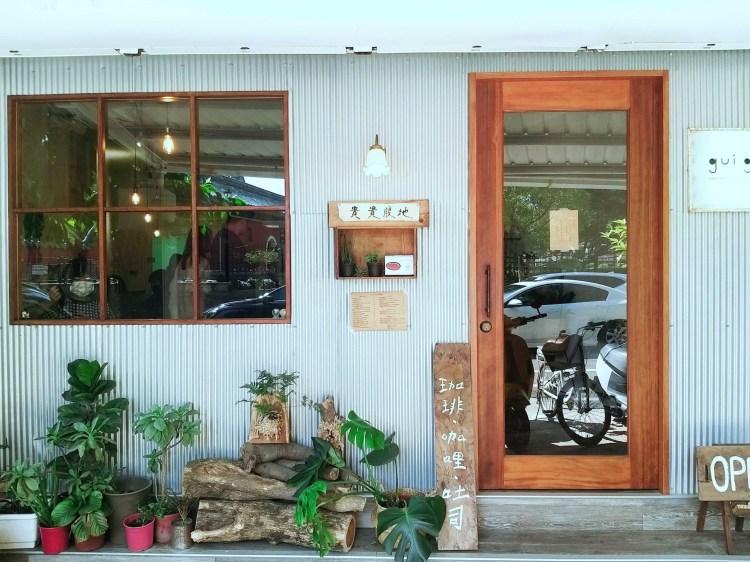 台南 gui_gui_foodie 貴貴腹地|臨水夫人廟旁|清新日系咖啡館