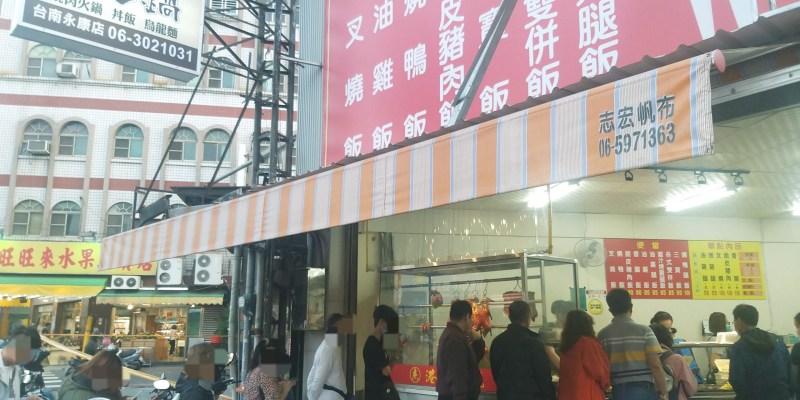 台南 永康區 中華路 杰港式燒臘 人氣排隊名店 三寶叉燒脆皮豬肉