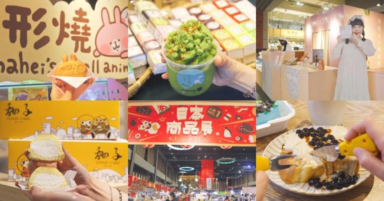 新光三越左營店11歲開店慶,日本商品展、古娃娃WA!COOKIES齊聚一堂!
