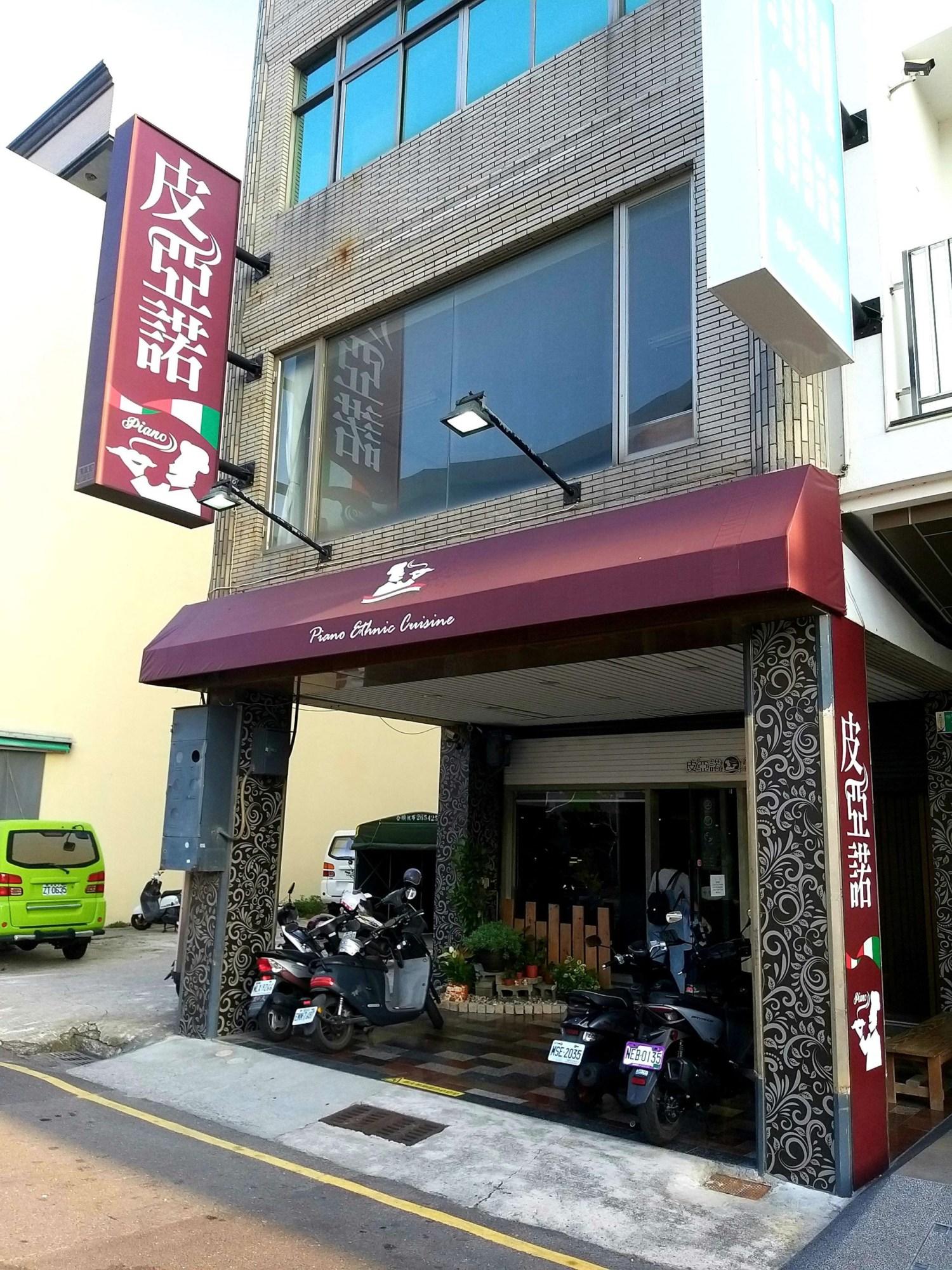 台南 安平區 皮亞諾義大利廚房 皮耶諾異國料理姐妹店