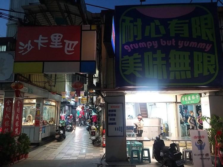 台南 中西區 耐心有限公司|摩登小吃部|傳統米糕x蒸蛋湯