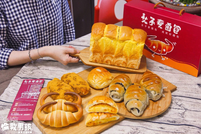 台南隱藏版人氣烘焙坊,防疫必備~全女性麵包師傅的「女子麥面包」晚來就吃不到!