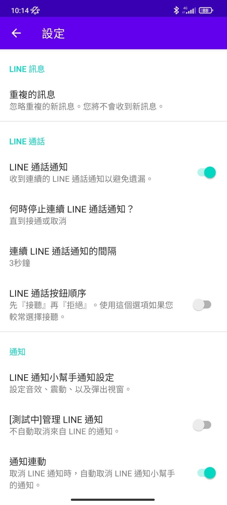 小米 MIUI Line 來電通知