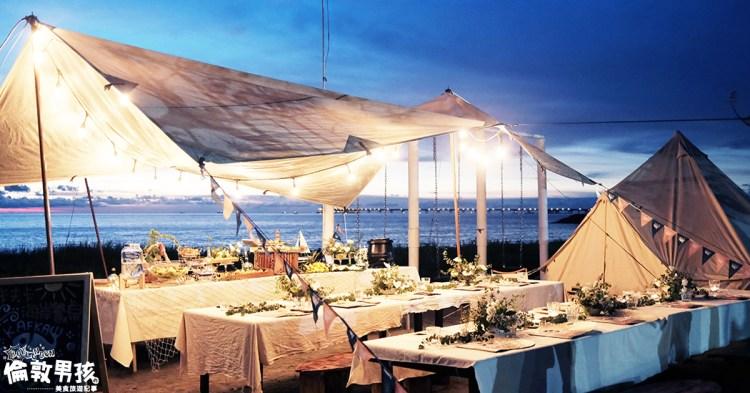 高雄永安鑽石沙灣「卡夫卡海岸餐桌」,不用出國也能享受沙灘浪漫的海味九宮格創意料理!
