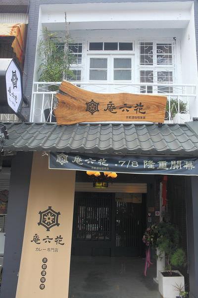 台南咖哩專賣店庵六花京都濃咖哩