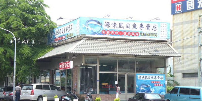 台南‧永康區 源味虱目魚專賣店