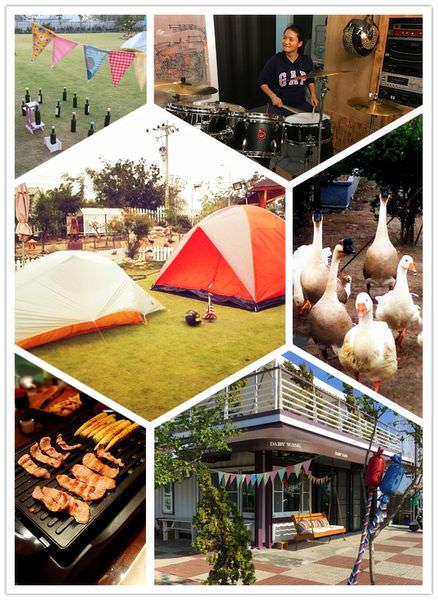 [台南 四草]來王老爹的開心農場露營吧!這裡可以打籃球、小白球、烤肉、唱歌、打鼓、套圈圈、堆沙堡…不可能會無聊